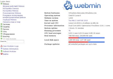 Webmin screenshot